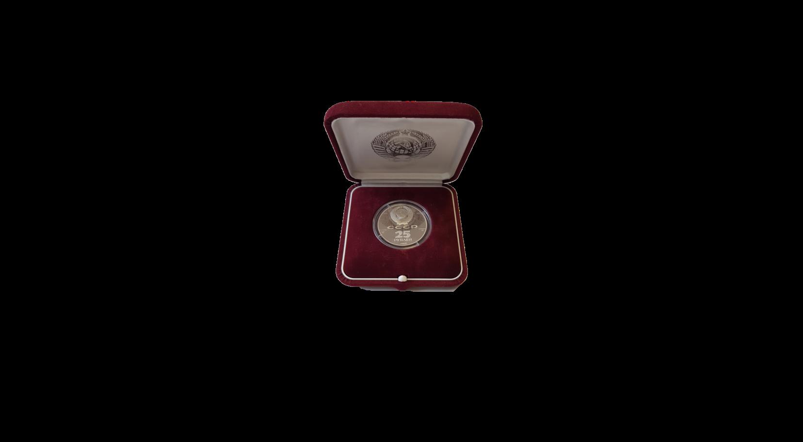1 Unze (oz) 25 Rubel Palladiummünzen